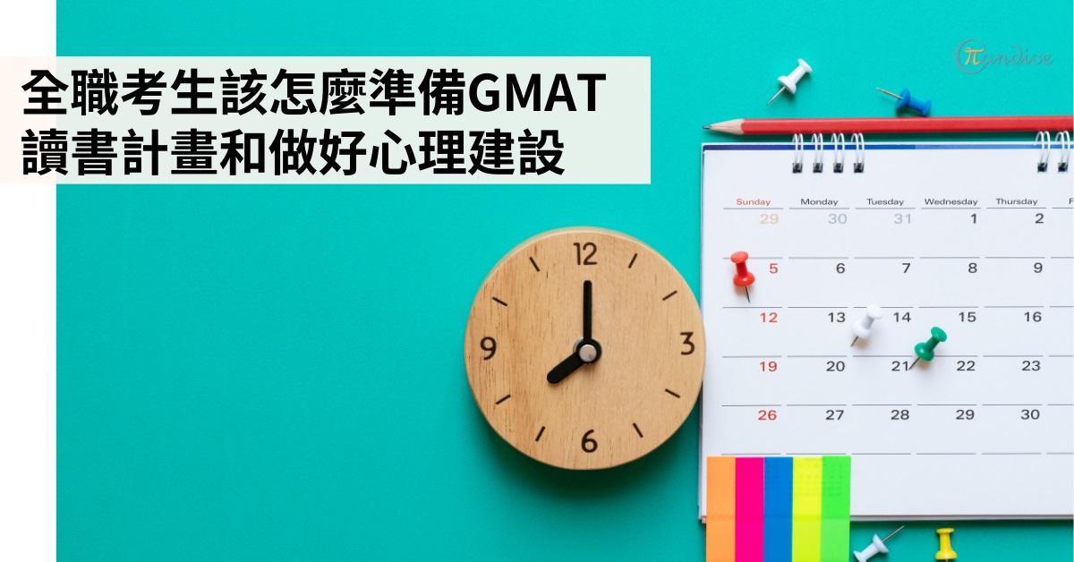 為了考好GMAT,我辭掉工作當全職考生,該怎麼穩定心態並規劃念書的節奏?
