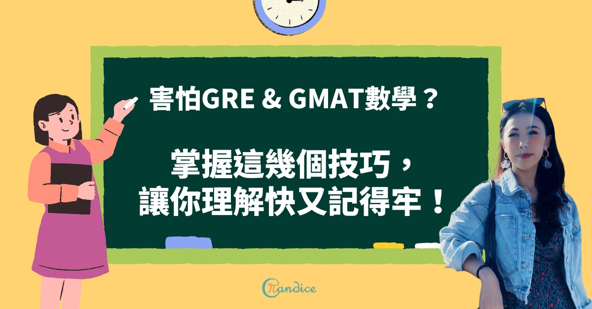 害怕GRE & GMAT數學?掌握這幾個技巧,讓你理解快又記得牢